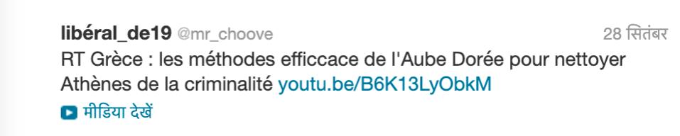 Tweet Grèce Mr Choove
